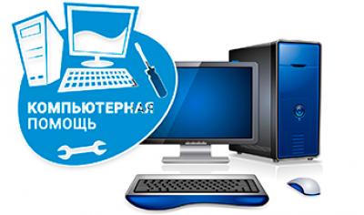 Компьютерная помощь • Настройка windows • Ремонт ноутбуков